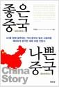[중고] 좋은 중국 나쁜 중국