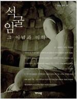 [중고] 석굴암, 그 이념과 미학