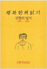 [중고] 행복한 책읽기