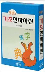 [중고] 엣센스 기초 한자 사전