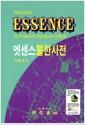 [중고] 엣센스 불한사전 (2016년용)