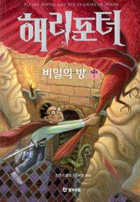 해리포터와 비밀의 방 제2권 2