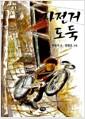 [중고] 자전거 도둑