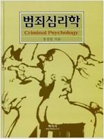 [중고] 범죄심리학