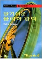 [중고] 알기 쉬운 물리학 강의