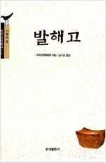 [중고] 발해고(渤海考)