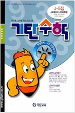 [중고] 기탄 수학 J단계 5집