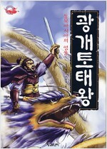 [중고] 광개토태왕