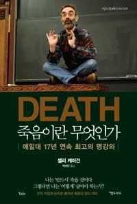 죽음이란 무엇인가