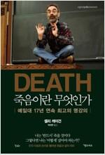 [중고] 죽음이란 무엇인가