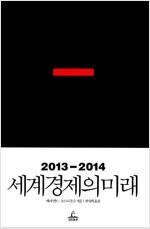 [중고] 2013-2014 세계경제의 미래