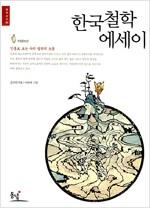 [중고] 한국철학 에세이