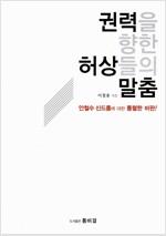[중고] 권력을 향한 허상들의 말춤