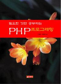 21세기사 필요한 것만 공부하는 PHP 프로그래밍