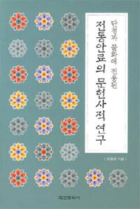 학연문화사 단청과 불화에 전용된 전통안료의 문헌사적 연구