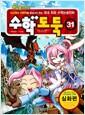 [중고] 코믹 메이플 스토리 수학도둑 31