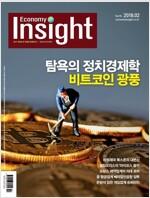 이코노미 인사이트(월간지) - 6개월 정기구독