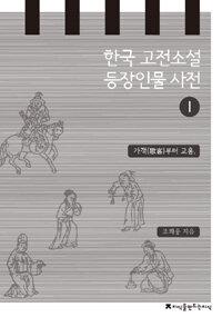 지식을만드는지식 한국 고전소설 등장인물 사전. 1: 가객부터 교흥