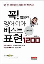[중고] 꼭! 필요한 영어회화 베스트 표현 1200 : 상황회화 편