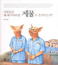 사람들은 왜 돼지머리를 제물로 즐겨쓰는가?