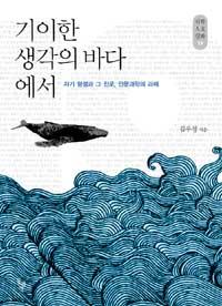 돌베개 기이한 생각의 바다에서 자기 형성과 그 진로 인문과학의 과제 석학 인문 강좌
