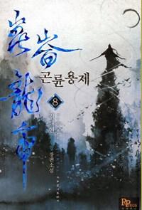 파피루스 곤륜용제. 8 김태현 신무협 장편소설