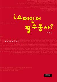 한국외국어대학교출판부 스페인어 필수동사