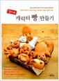 [중고] 엄마표 캐릭터 빵 만들기