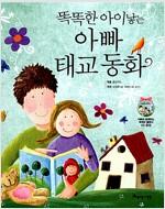 [중고] 똑똑한 아이 낳는 아빠 태교 동화