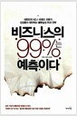 비즈니스의 99%는 예측이다 - 대한민국 NO.1 트렌드 전문가 김경훈이 제안하는 불확실성 파괴 전략