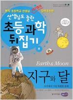 [중고] 지구와 달