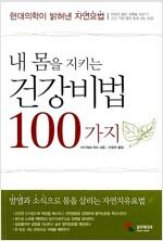 [중고] 내 몸을 지키는 건강비법 100가지