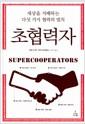 초협력자 - 세상을 지배하는 다섯 가지 협력의 법칙
