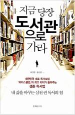 [중고] 지금 당장 도서관으로 가라