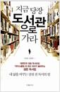 지금 당장 도서관으로 가라 - 내 삶을 바꾸는 삼천 권 독서의 힘