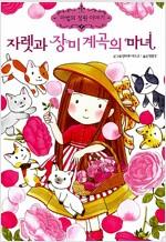 [중고] 자렛과 장미계곡의 마녀