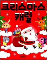 크리스마스 캐럴 (그림책 1권 + 동요 CD 1장)