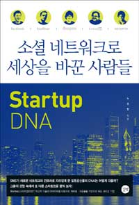     : Startup DNA