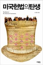 미국헌법의 탄생