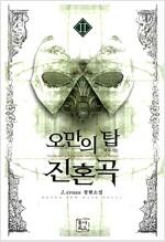 [중고] 오만의 탑에 바치는 진혼곡 2