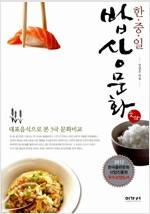 [중고] 한중일 밥상문화