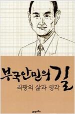 [중고] 부국안민의 길