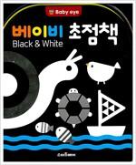 베이비 초점책 Black & White