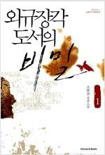 [중고] 외규장각 도서의 비밀 1