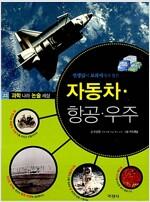[중고] 선생님이 교과서에서 뽑은 자동차.항공.우주