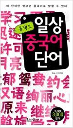 [중고] 콤팩트 일상 중국어 단어 (포켓북)