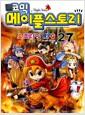[중고] 코믹 메이플 스토리 오프라인 RPG 27