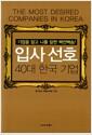 [중고] 입사선호 40대 한국 기업