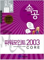 [중고] 新 MOS 족보공개 속공 파워포인트 2003 Core