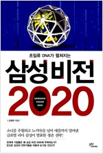 [중고] 삼성 비전 2020